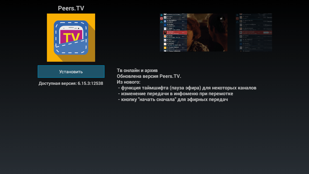 TÉLÉCHARGER RG IPTV